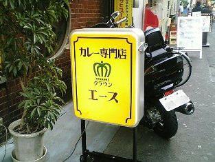 カレー専門店クラウンエース上野店でハンバーグカツカレー005