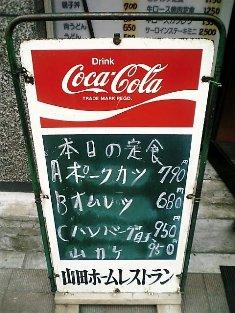 山田ホームレストランで本日の定食の中からCのハンバーグ、目玉焼き定食001