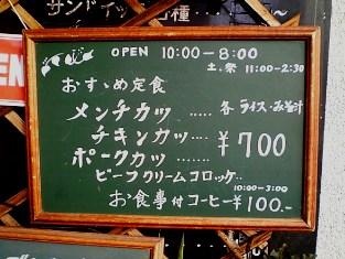 レストラン・喫茶 ぷらむ ビーフクリームコロッケ006