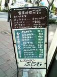 レストラン・喫茶 ぷらむ ビーフクリームコロッケ016