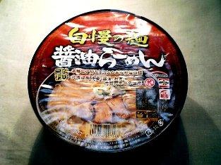 サークルKサンクス 自慢の麺 十勝 自慢の麺 醤油らーめん 298円001