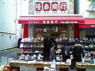 辣油を求めて中華街002