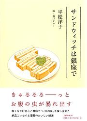 サンドウィッチは銀座で