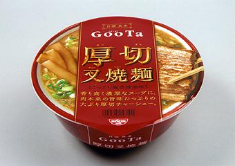 日清具多 GooTa 厚切叉焼麺