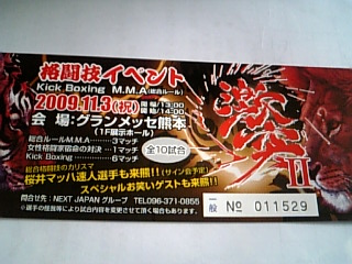 Ticket090926.jpg