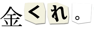 kyouhaku.png