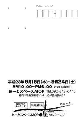 坂本かな個展72(表
