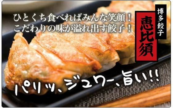 博多餃子恵比須