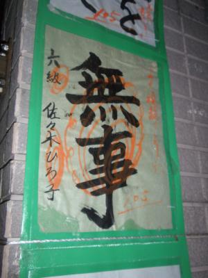 縺輔¥繧峨・阨セ+011_convert_20110325163423