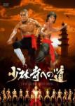 way-of-shaolin_jpdvd.jpg