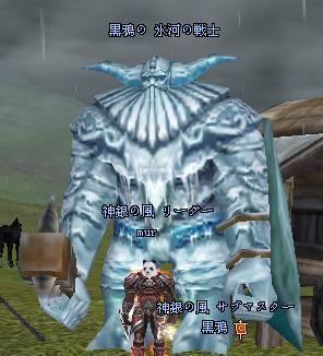 氷河の戦士