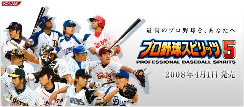 プロ野球スピリッツ5