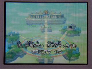 ドラクエ9-654世界を守った★