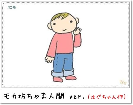 はぐちゃん作モカ人間ver.