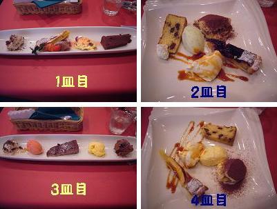 デザート4皿