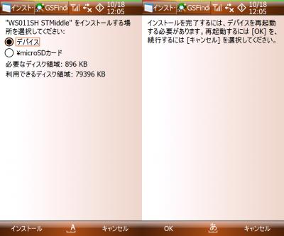 W-ZERO3メールパッチ