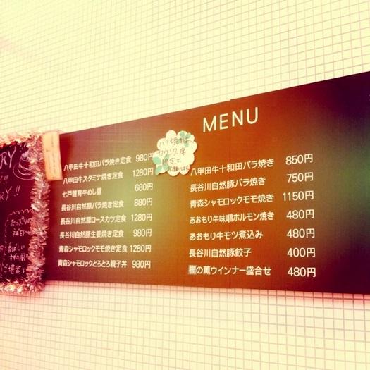 A-FACTORY バラ焼き 青森