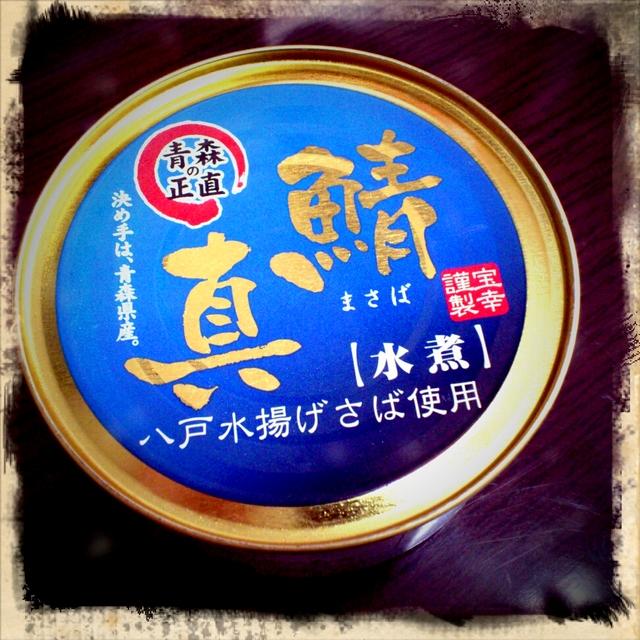 八戸 真鯖 缶詰