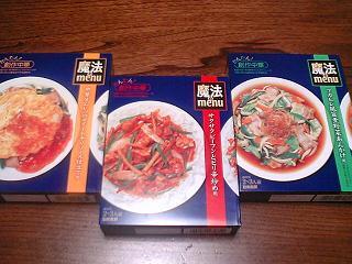 日本食研 魔法のメニュー