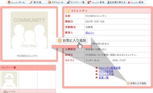 コミュニティトップページのブックマーク