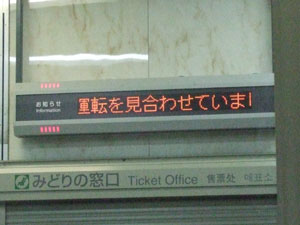 磐梯熱海駅構内の電光板に列車遅延の案内表示が!