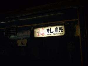 『札幌』の方向幕がその旅の長さを感じさせると共に、それを見る者に胸の高鳴りを覚えさせる