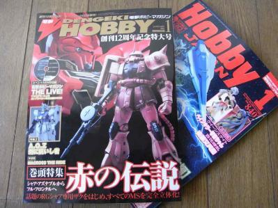電ホ誌、HJ誌2011年1月号