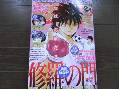 月刊少年マガジン2011年02月号