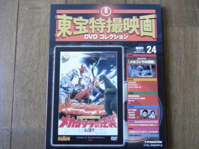 メカゴジラの逆襲DVD01