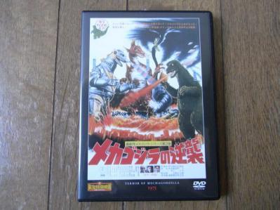 メカゴジラの逆襲DVD02