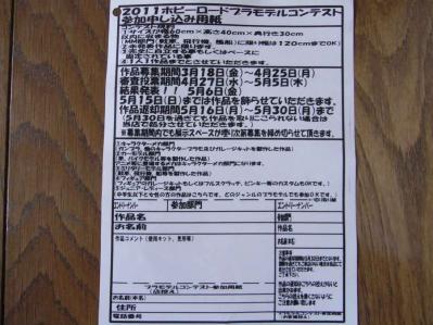 2011HRコンテスト参加用紙