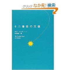 20091007_tensi.jpg