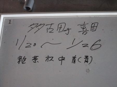 2012_0125_19.jpg