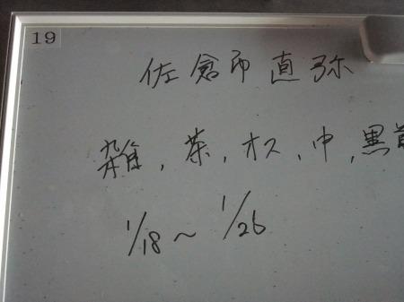 2012_0125_27.jpg