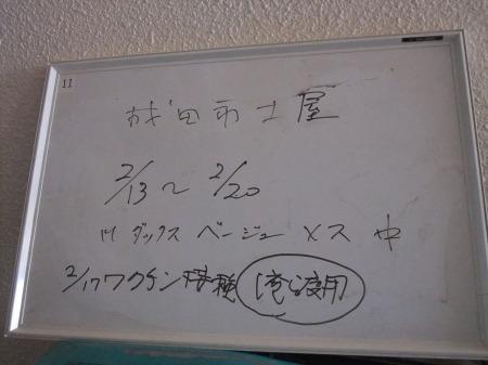 2012_0222_12.jpg