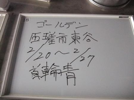 2012_0222_18.jpg
