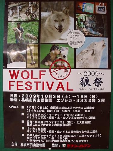 wolffestival2009.jpg
