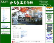 倉吉東高等学校HP