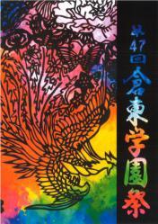 2011gakuensa1