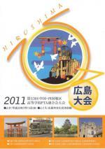 第53回中国・四国地区高等学校PTA連合会大会01