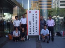 第53回中国・四国地区高等学校PTA連合会大会05