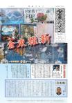 倉東だより 117号 p.1
