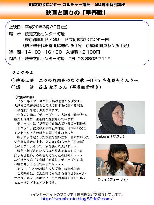 yomiuri0304.jpg