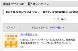 ブログ村2