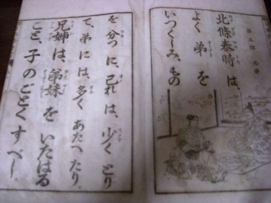 kyoukasyo11b.jpg