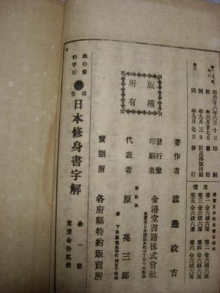 kyoukasyo8m.jpg