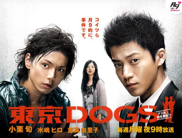 東京DOGS 1