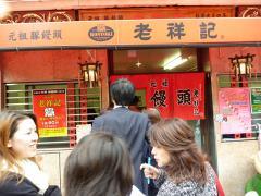 有名な肉まんのお店