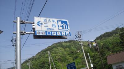 ⑨道の駅三岳