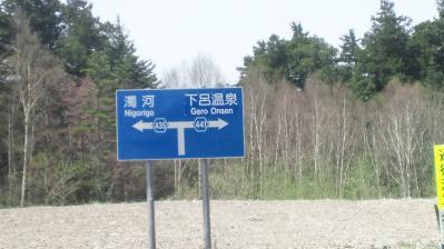 22下呂温泉へ